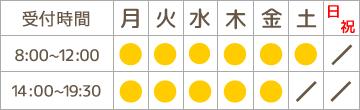 【1部】8:00~11:30,【2部】14:00~16:00,【3部】17:00~19:30【定休日】水曜午前・土曜午後・日曜・祝日