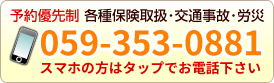 059-353-0881