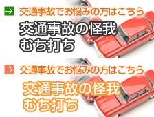 交通事故の怪我・むち打ち